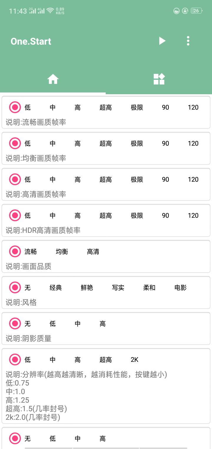 【原创】【画质助手】One.Start 1.4.1版本-100tui.cn
