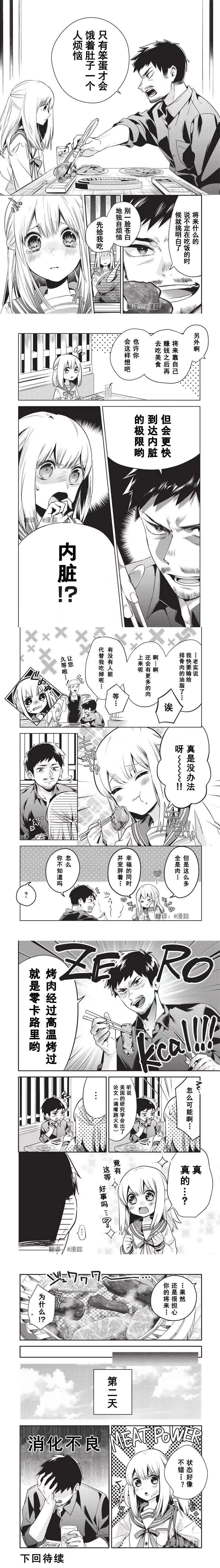 【短漫画】大叔,教我做坏坏的事吧(二)