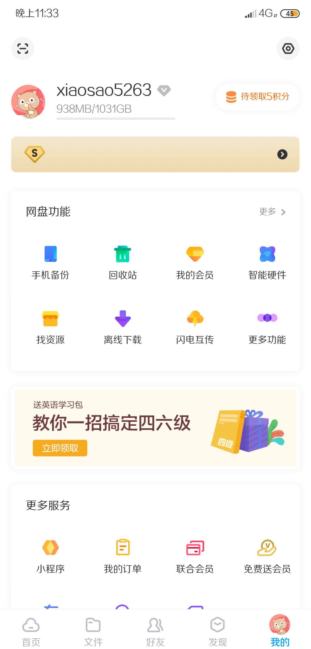 惠小助百度网盘v9.9.9最新破解版