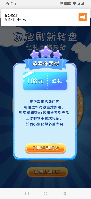 【现金红包】华润漆刷新妙想新生活-100tui.cn