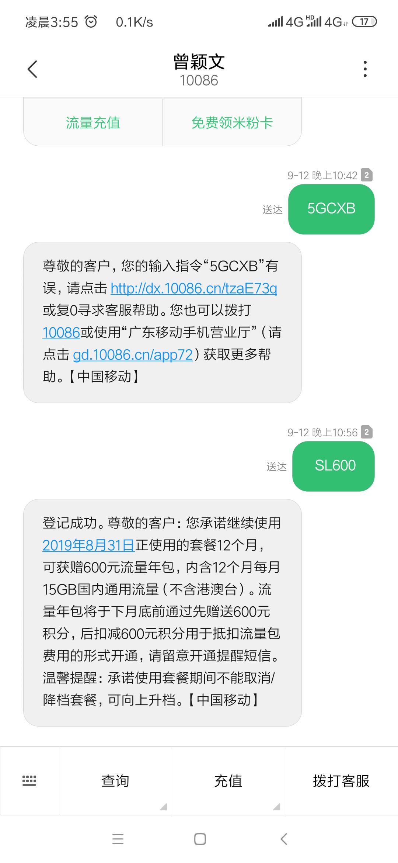 中国移动9月福利免费领600元流量包180g-100tui.cn