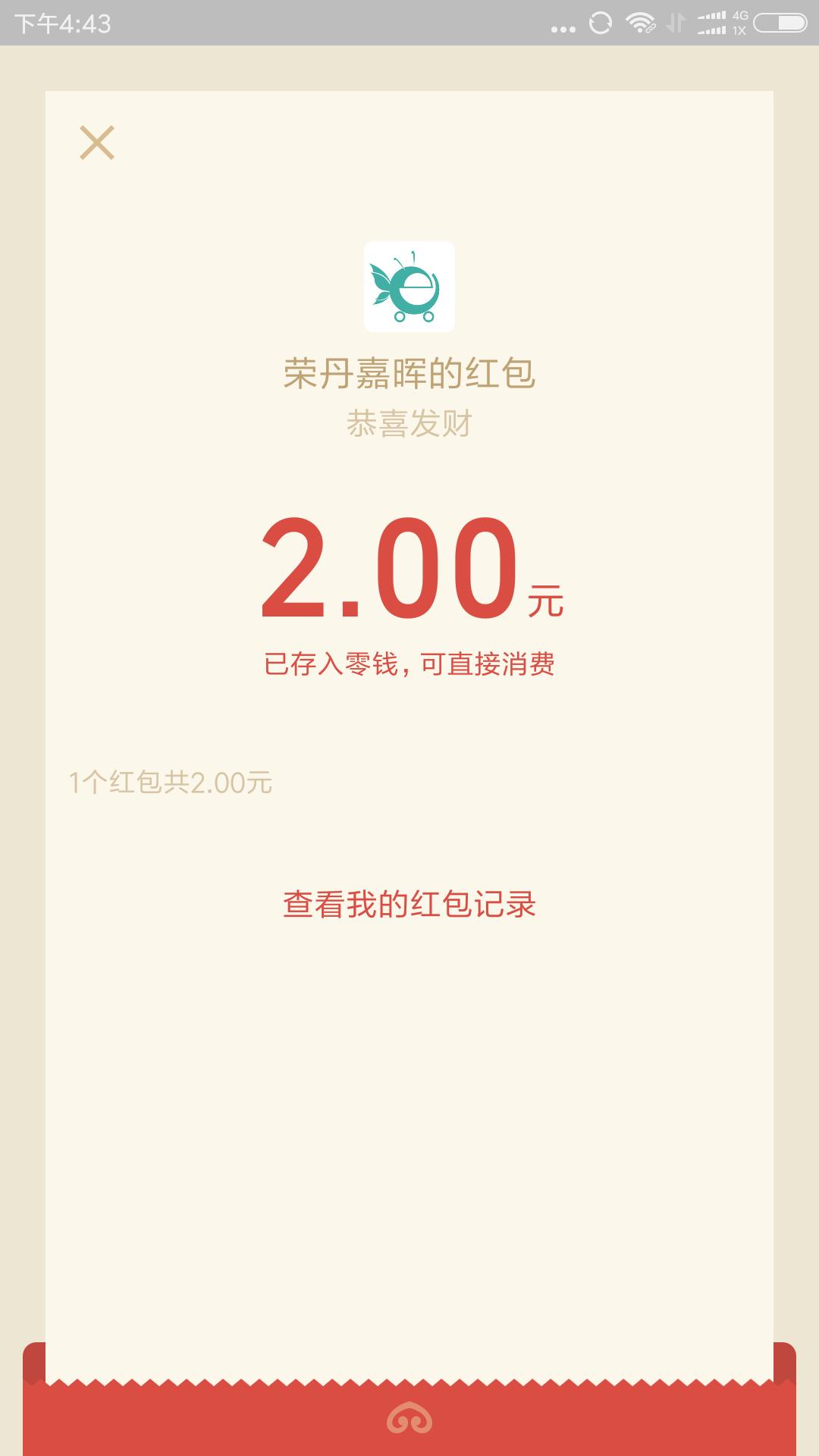 【现金红包】荣丹微信红包2元-100tui.cn