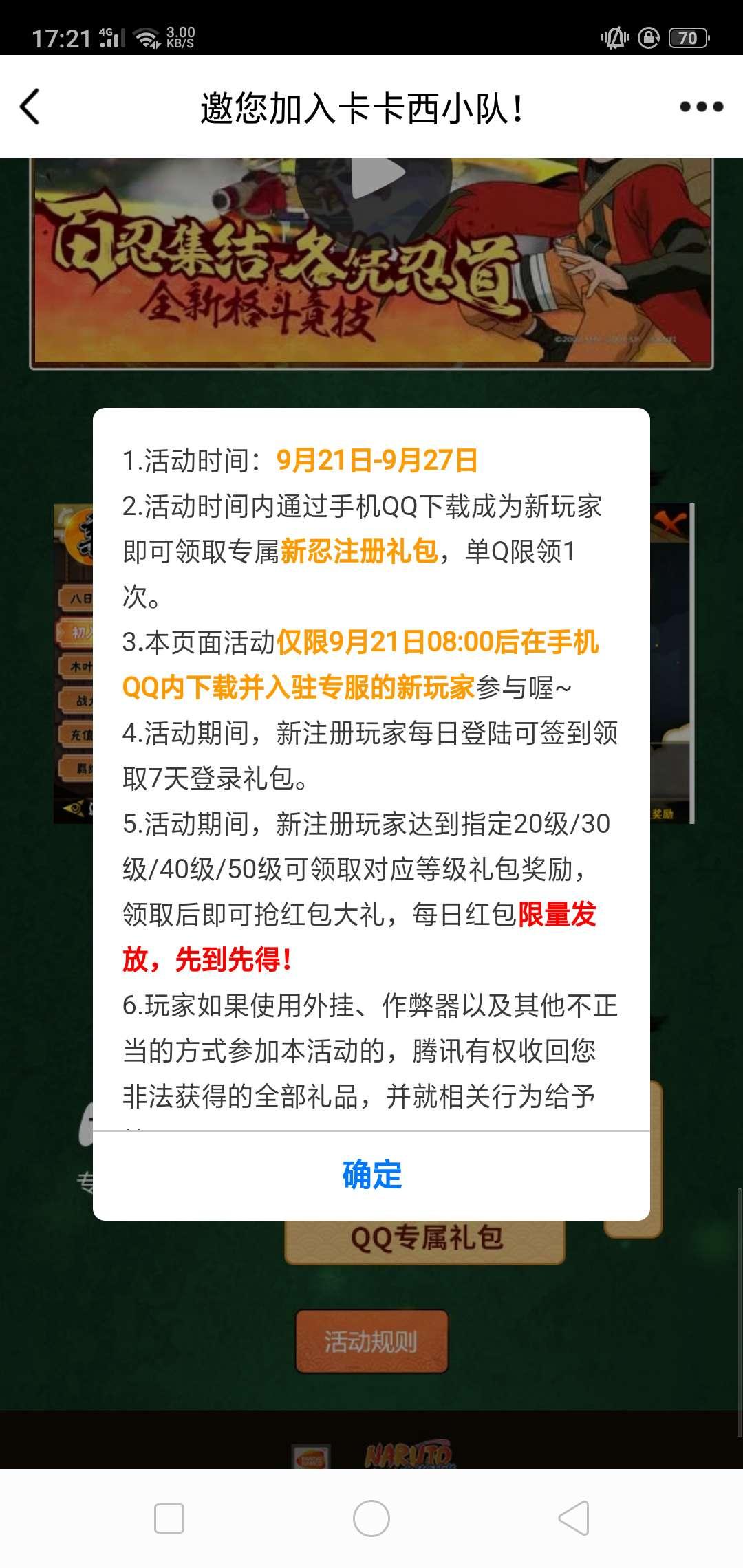 【现金红包】火影忍者升级领QQ红包-100tui.cn