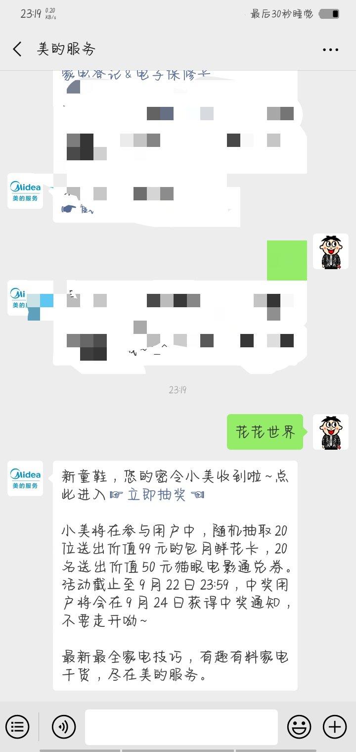 【现金红包】微信美的服务抽红包-100tui.cn