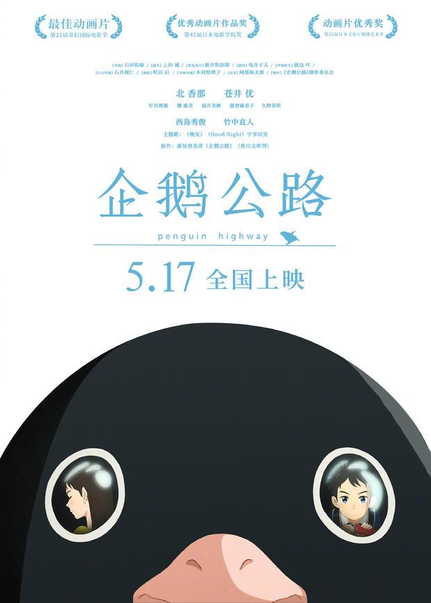 【资讯】日本奇幻动画《企鹅公路》定档5.17