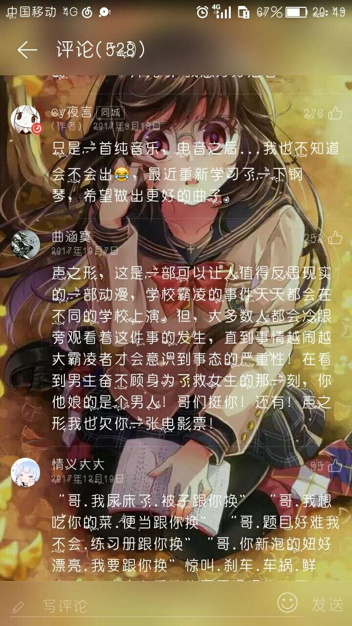 【音乐推荐】国人作品,催眠控制二次元美少女