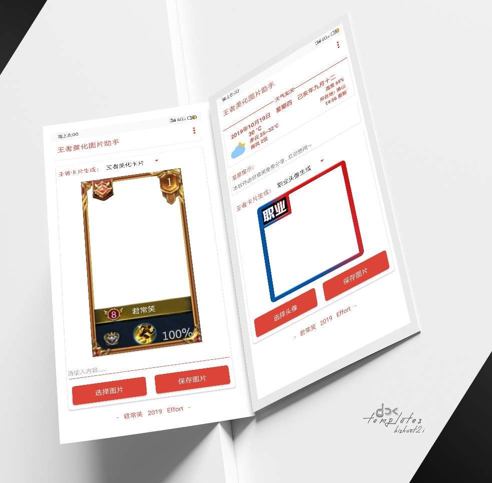 【原创开发】王者卡片生成助手 1.0 王者职业头像、英雄卡片生成