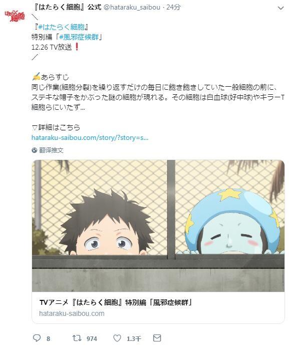 【资讯】《工作细胞》特别篇将在12月26日播出 将推出手游