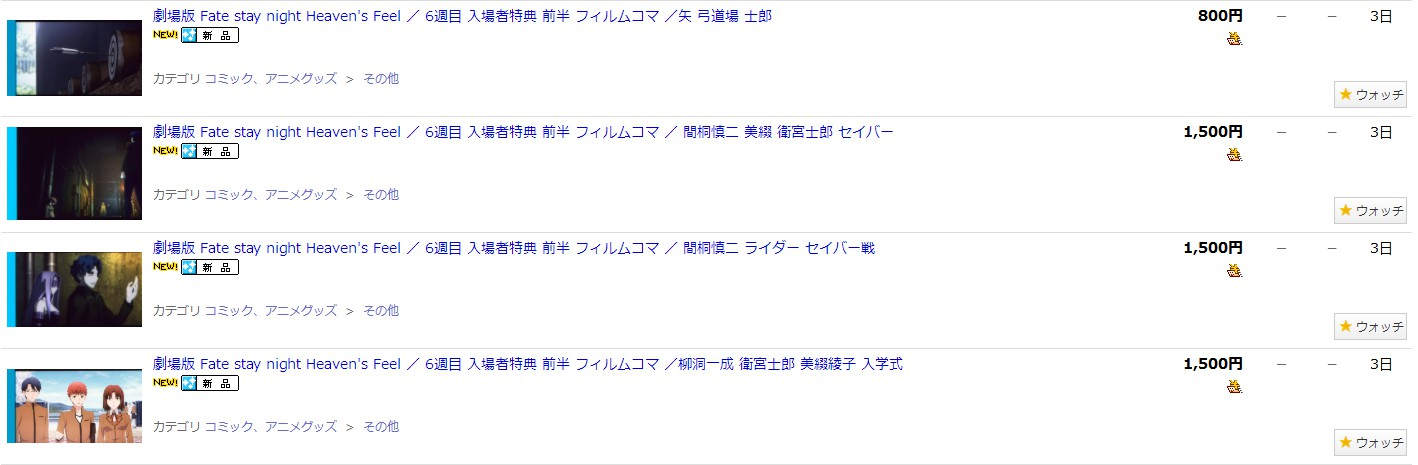 【资讯】《Fate》剧场版天价胶片被拍卖 最终17万日元成交