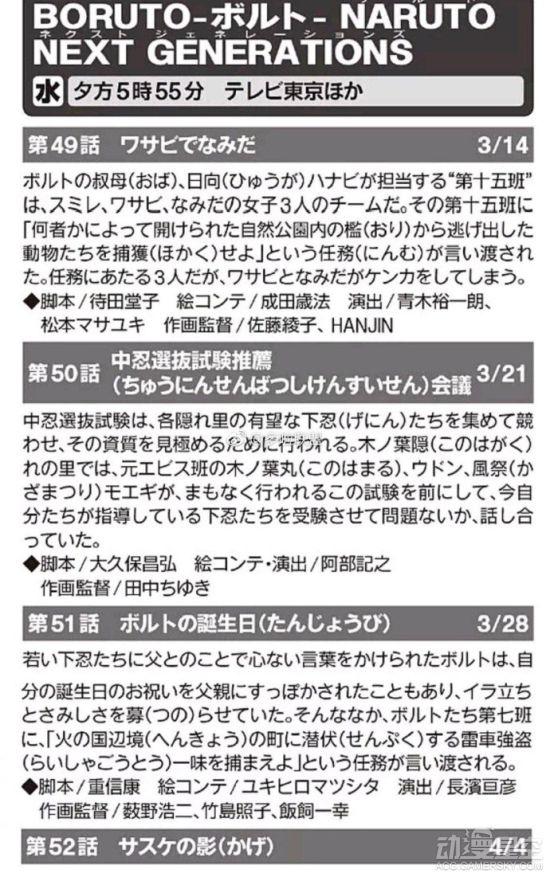 【资讯】《火影忍者:博人传》中忍考试 剧场版伏笔曝光