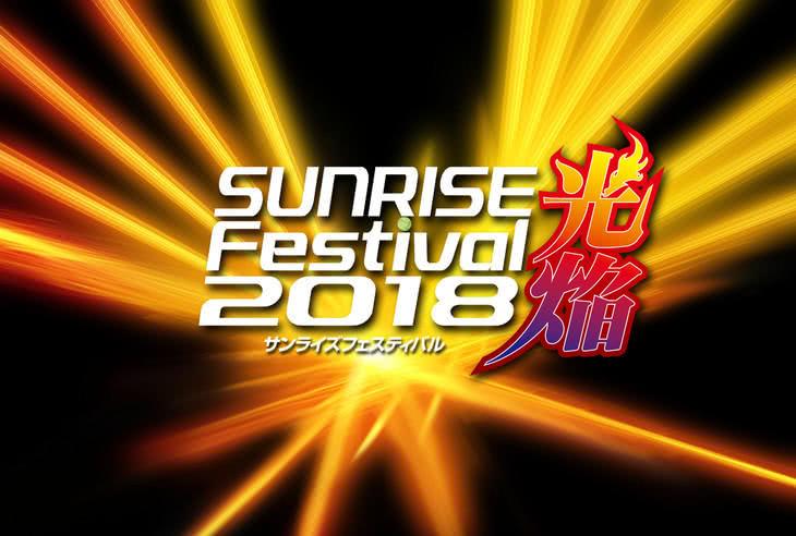 【资讯】动画制作公司SUNRISE将举办特别上映活动