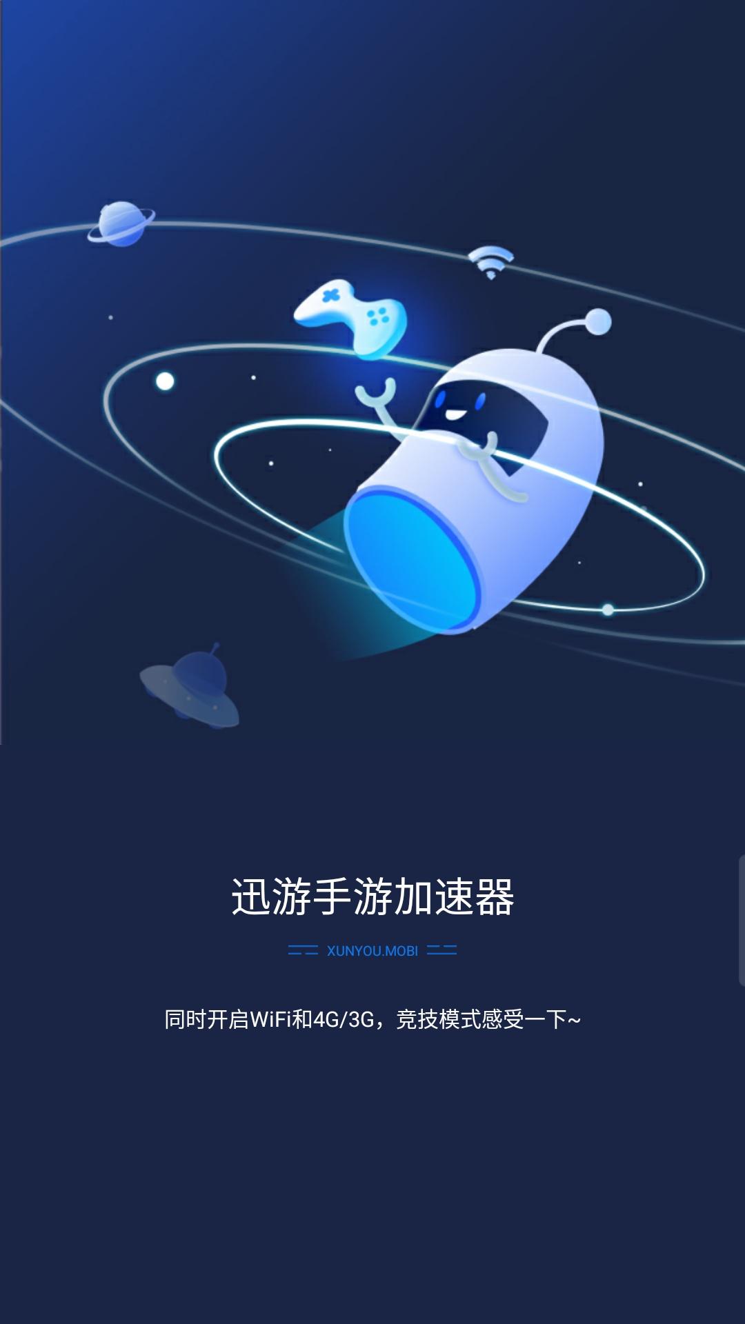 【分享】迅游加速器5.1.12会员版