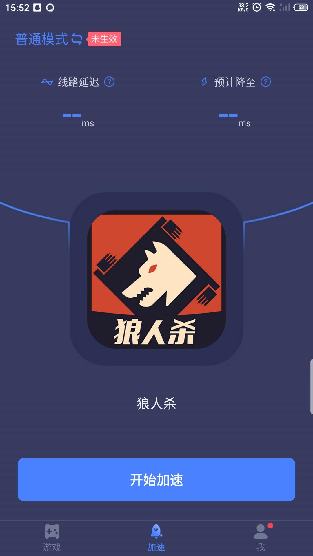 【分享】迅游加速器5.1.12会员版-爱小助