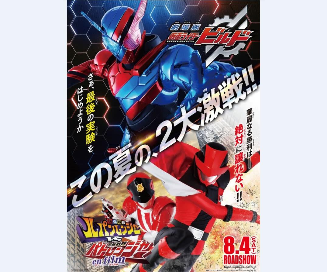 【资讯】8月4日上映 《假面骑士BUILD》电影追加新演员