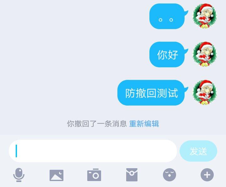 【QQ美化】——QQ消息防撤回-www.im86.com