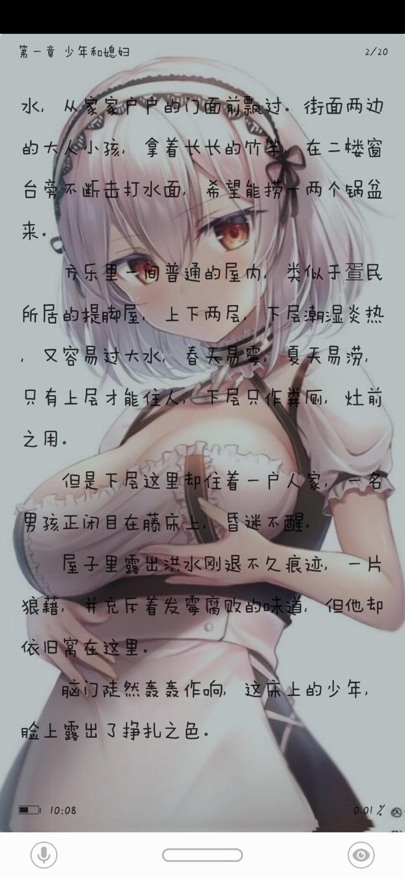 【分享】🔥捧在手心里的免费小说app  无广告版-100tui.cn