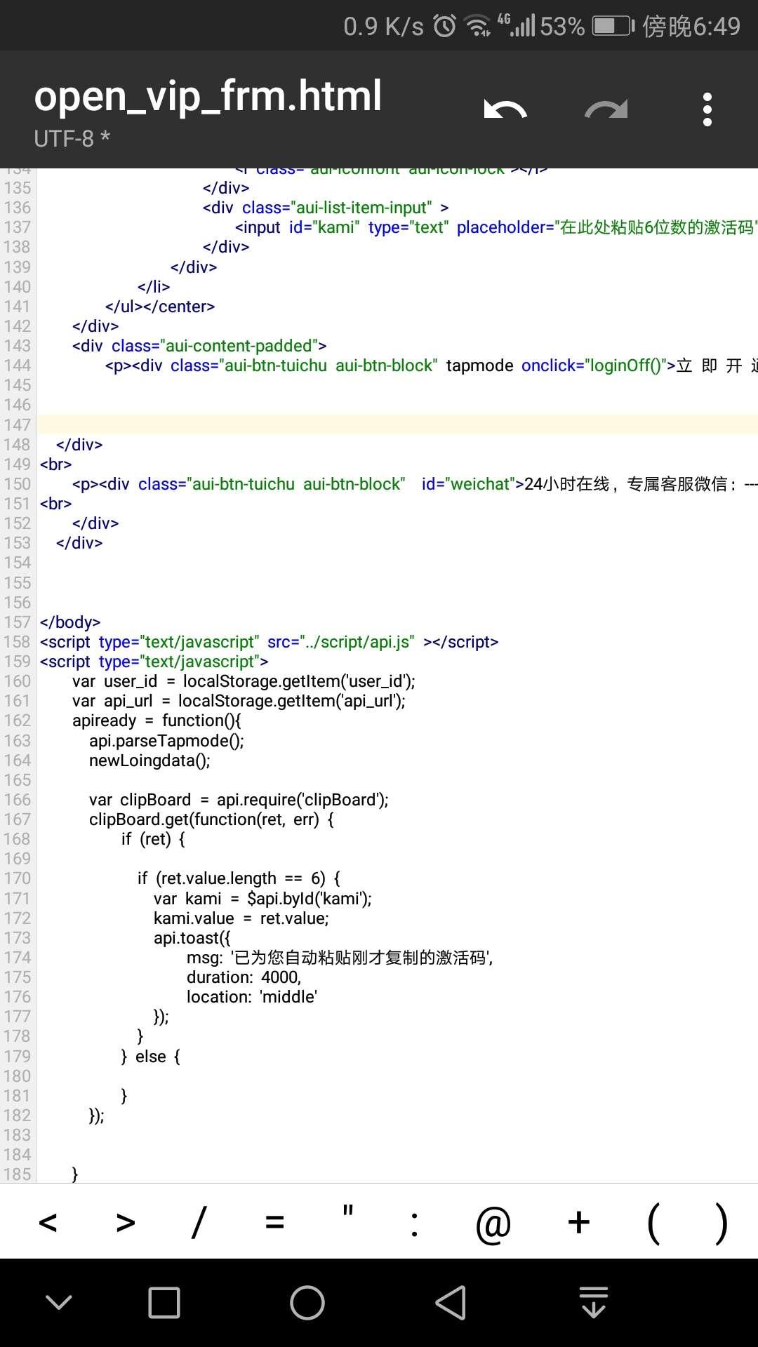 【DMT】千月影视apk去除某些界面教程①-www.im86.com