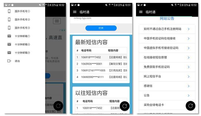 【合集】网易云音乐黑胶会员免费/临时手机号获取/…-爱小助