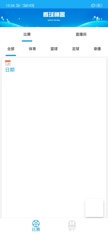 【考核】看球神器 v9.9.9 专为体育比赛而生的app-爱小助