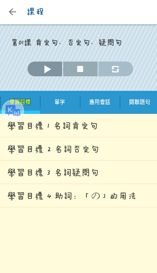 【分享】大家学日语v2.0.2破解 中文版-爱小助