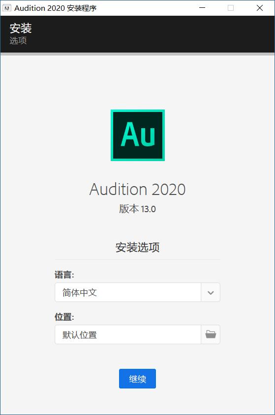 【PC】AU2020出现闪退评论区留言我来解决-爱小助