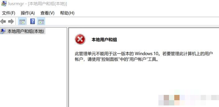 此管理单元不能用于这一版本 Windows10