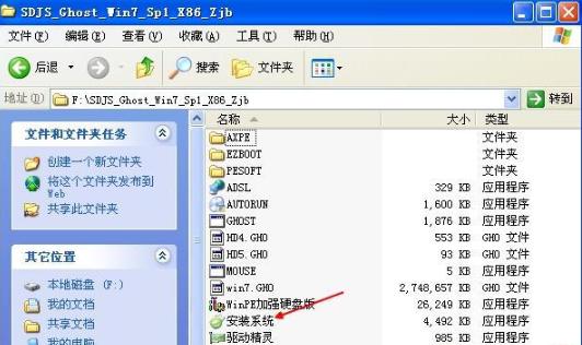 XP下怎么安装win7双系统