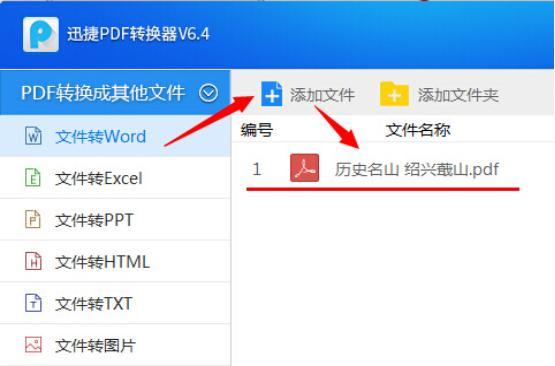 Excel表格转换成Word表格