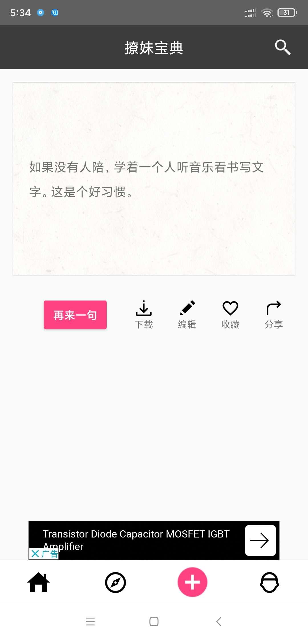 【分享】撩妹宝典直男专用秘籍