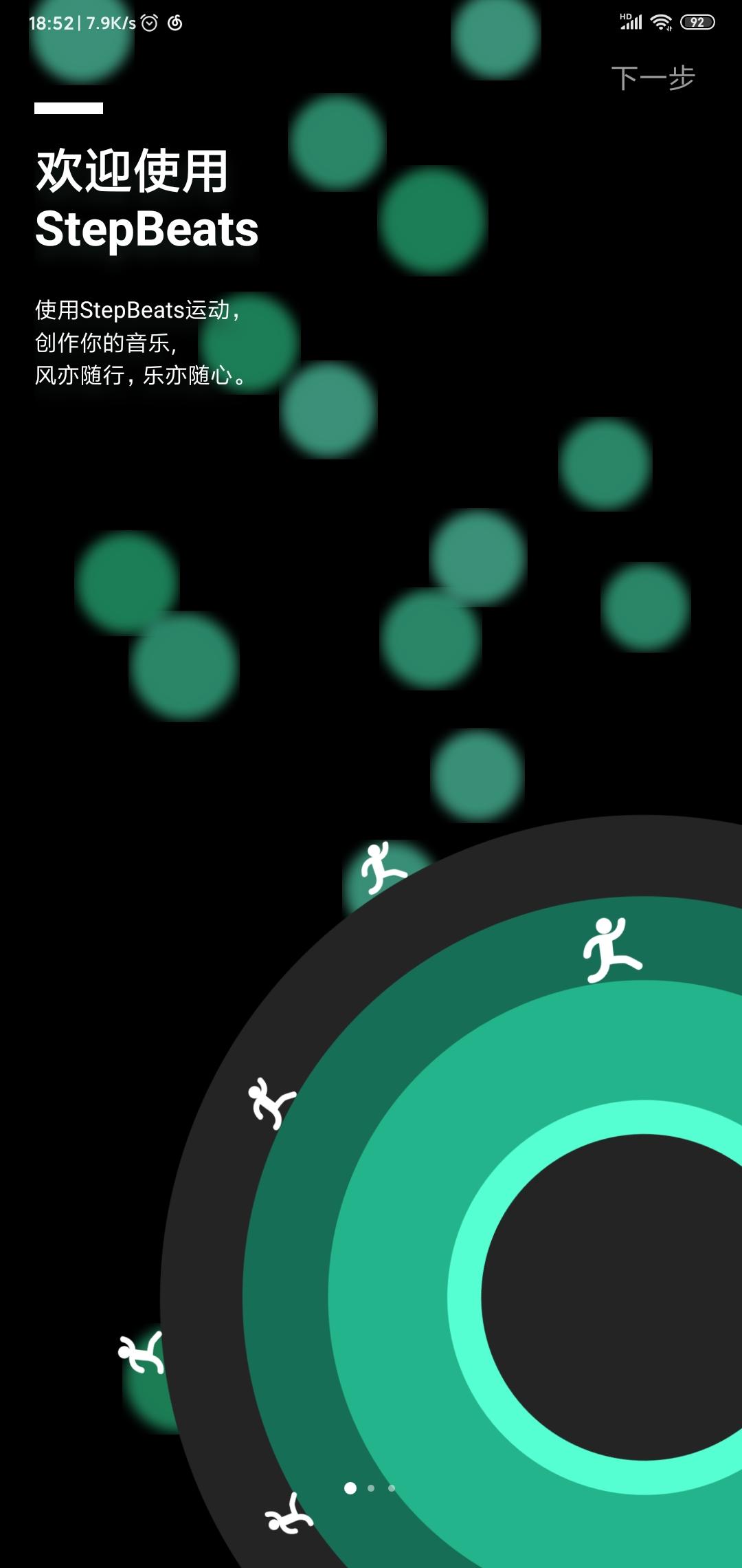【分享】stepbeats---跑出你的节奏