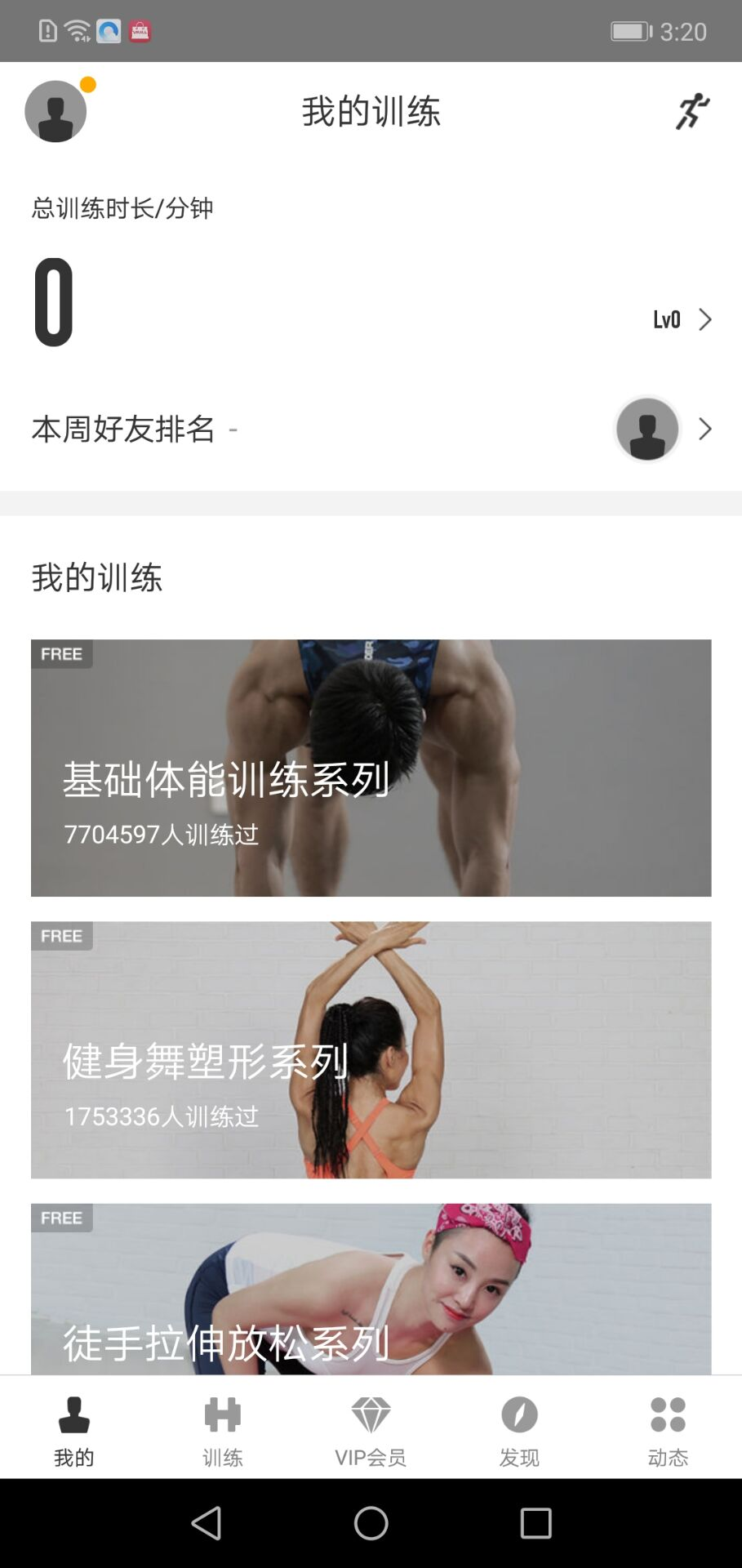 【资源分享】fittime健身-爱小助