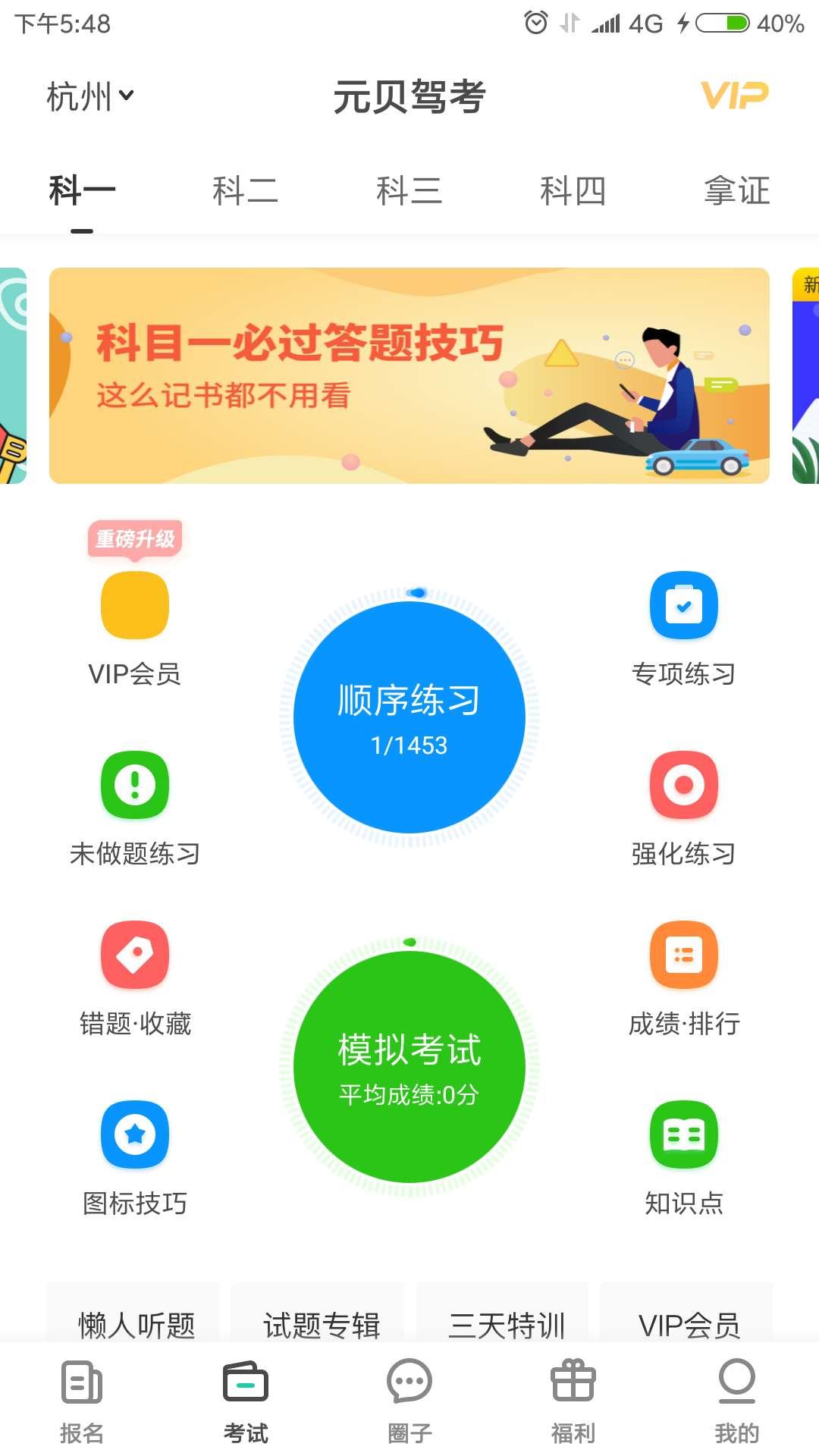 【分享】元贝驾考v8.0.6VIP版,解锁VIP权限!