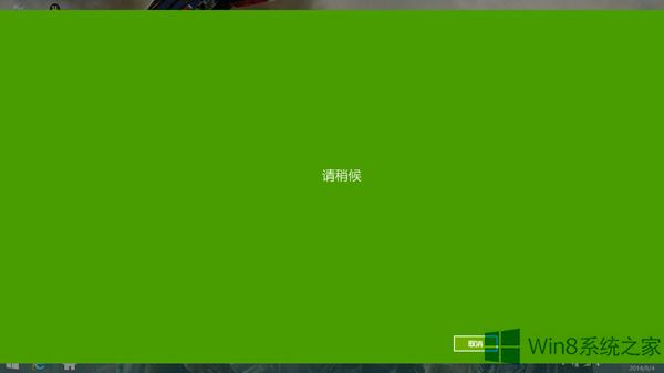 Win8系统如何定位开机后转到的位置