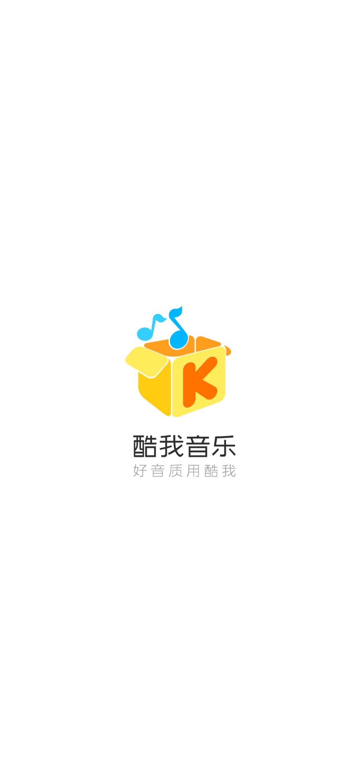 酷我音乐9.3.1.3VIP版/无损音乐下载
