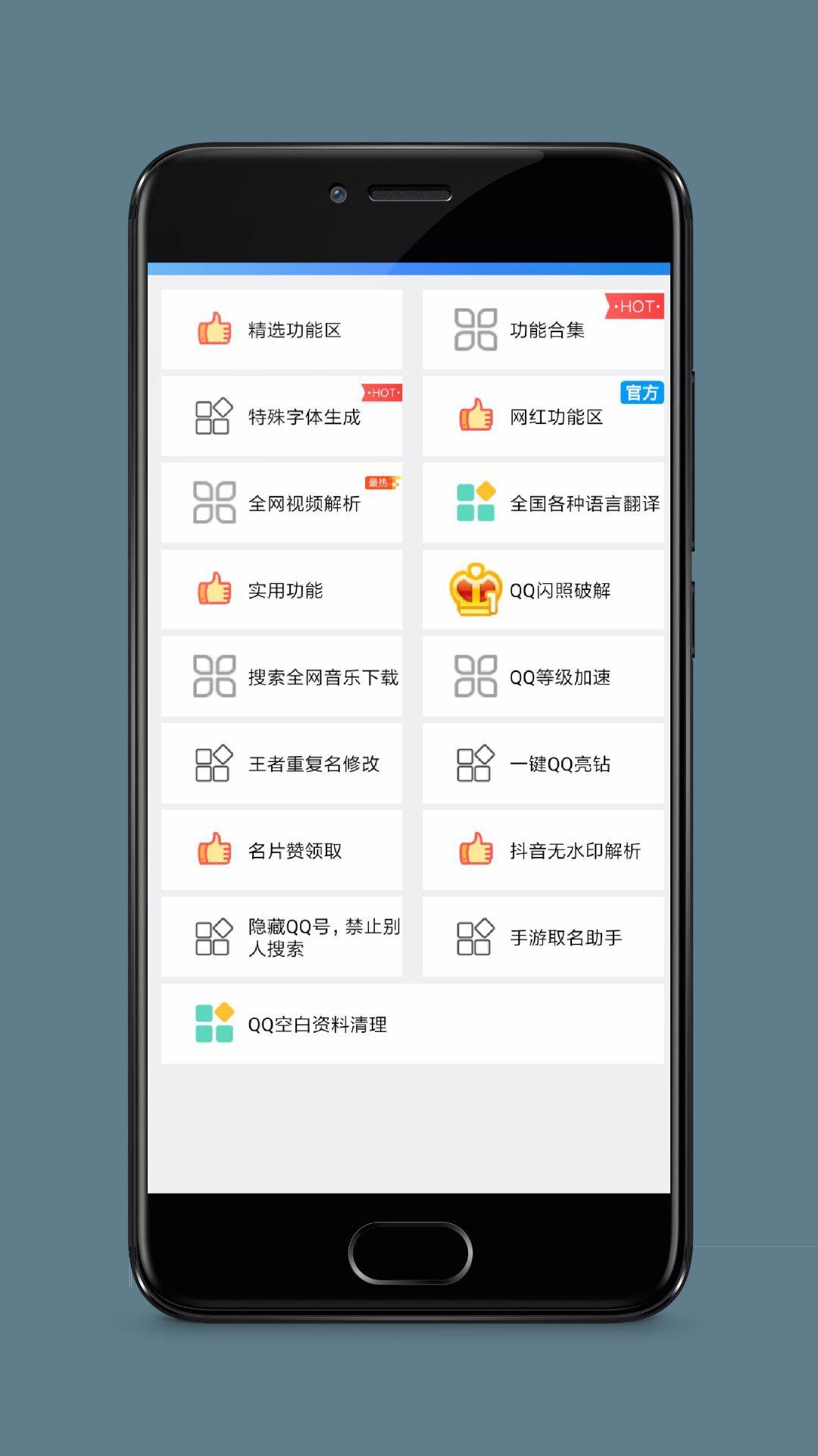 【分享】多功能盒子v1.0 新增名片赞领取 功能实用 欢迎体验-100tui.cn