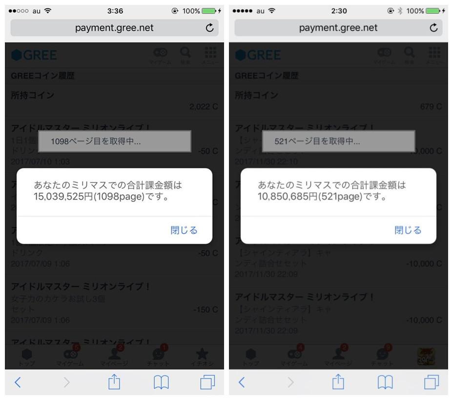 【资讯】吓死人!日本出现课金破千万的玩家