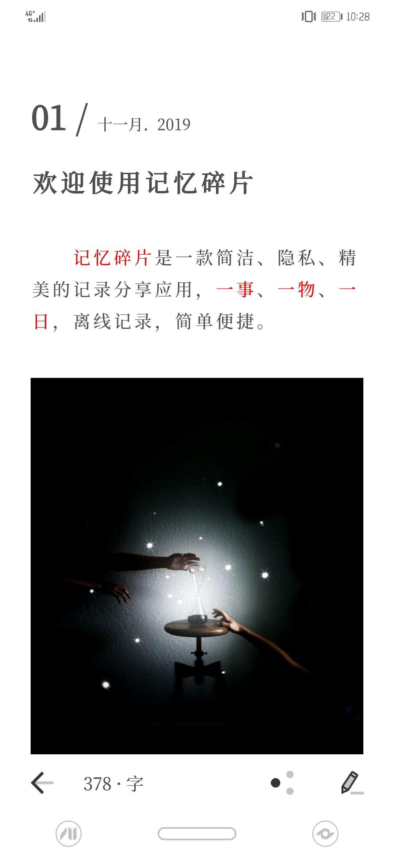 【分享】记忆碎片 2.3.1