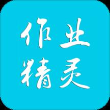 【考核】作业精灵_3.6.29