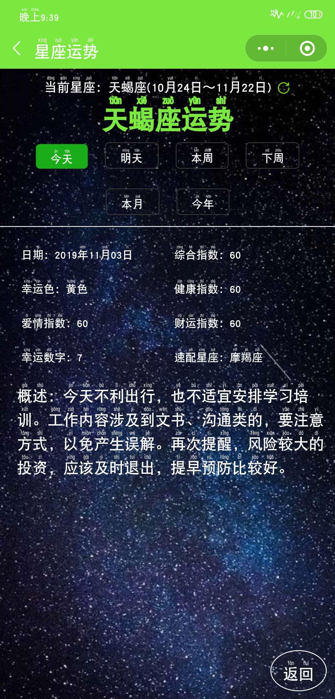 【小程序】星座运势老黄历幽默笑话  微信小程序-爱小助