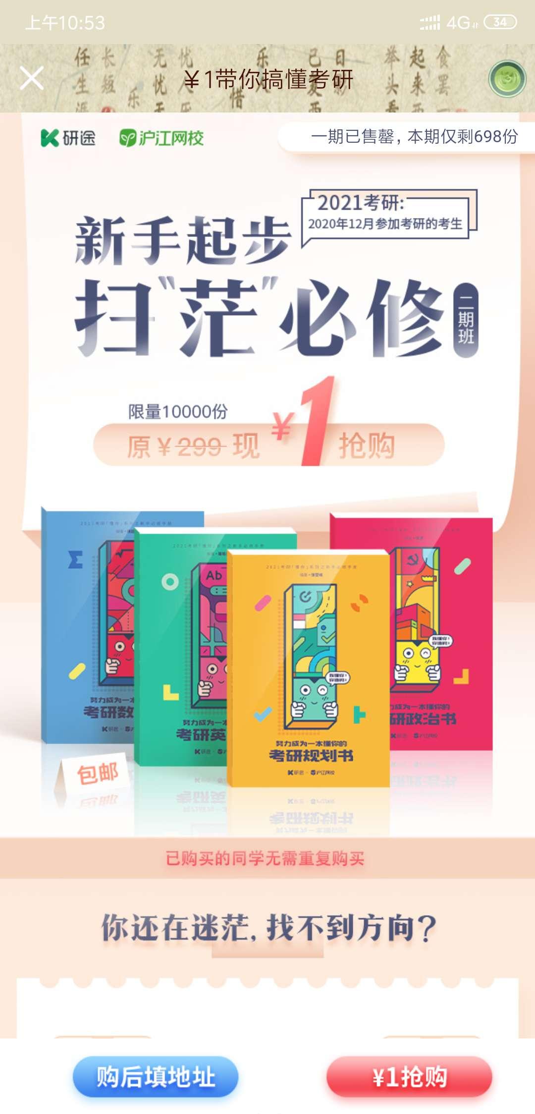 【折扣优惠】撸考研资料(目测能火)-100tui.cn