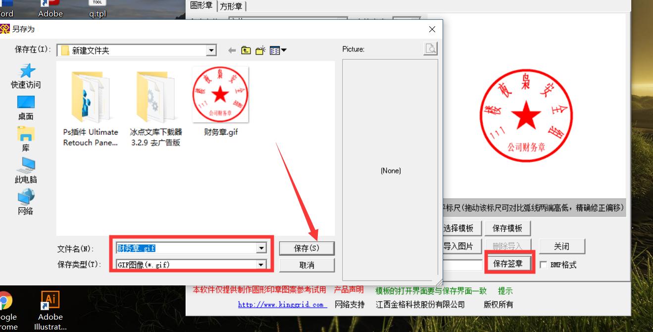 【PC】黑科技电子章印生成器-爱小助