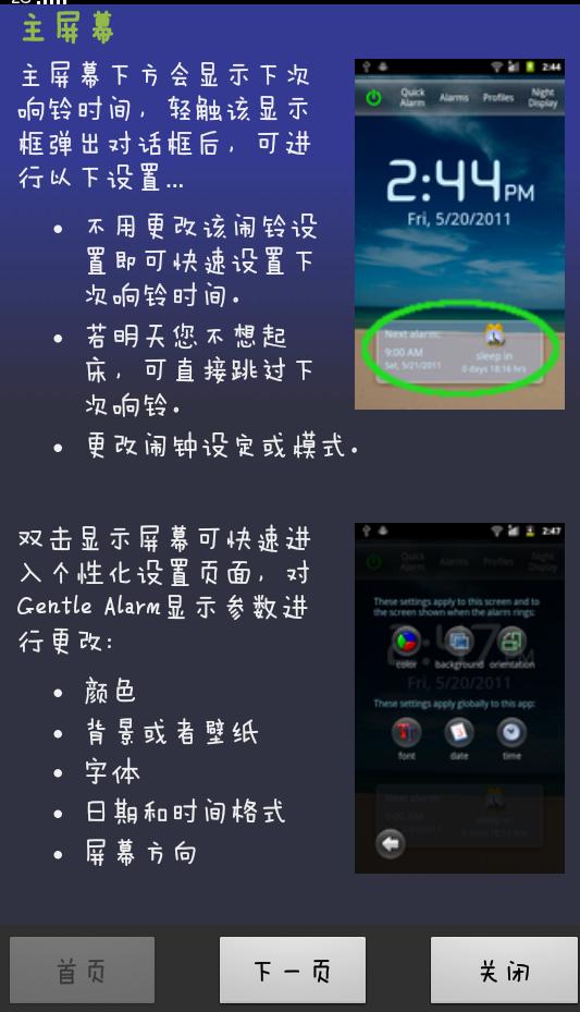 【分享】温柔闹钟 Gentle Alarm v3.9.4.4-爱小助