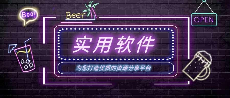 【分享】去广告大杀器(*更新*)v3.3.114