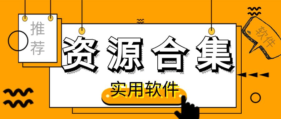【合集】办公学习类加实用小软件