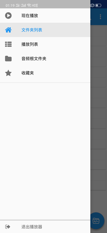 【分享】文件夹播放器 v2.5.5  无广告版-爱小助