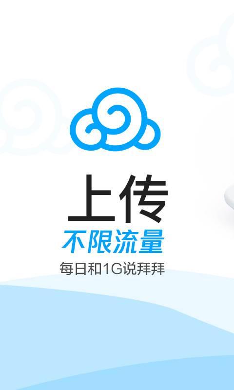 【分享】腾讯微云-不限速解锁VIP-亲测有效