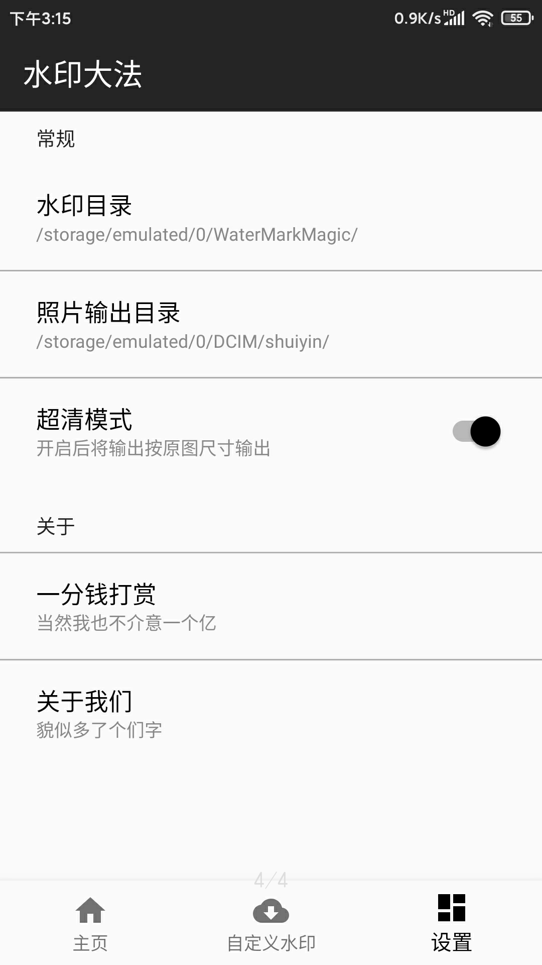 【分享】水印大法 2.2.0.0-爱小助