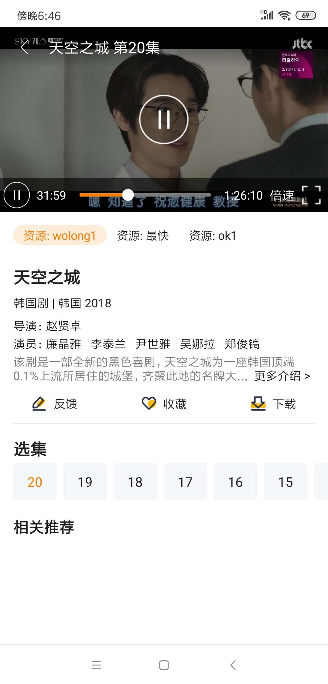 【分享】影迷天堂1.17 支持投屏/离线下载-爱小助