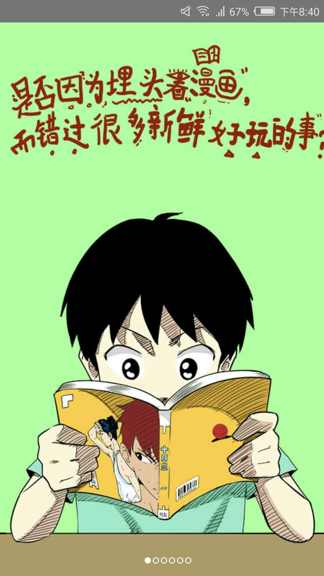 【资源分享】一起看漫画 版本2.5.8