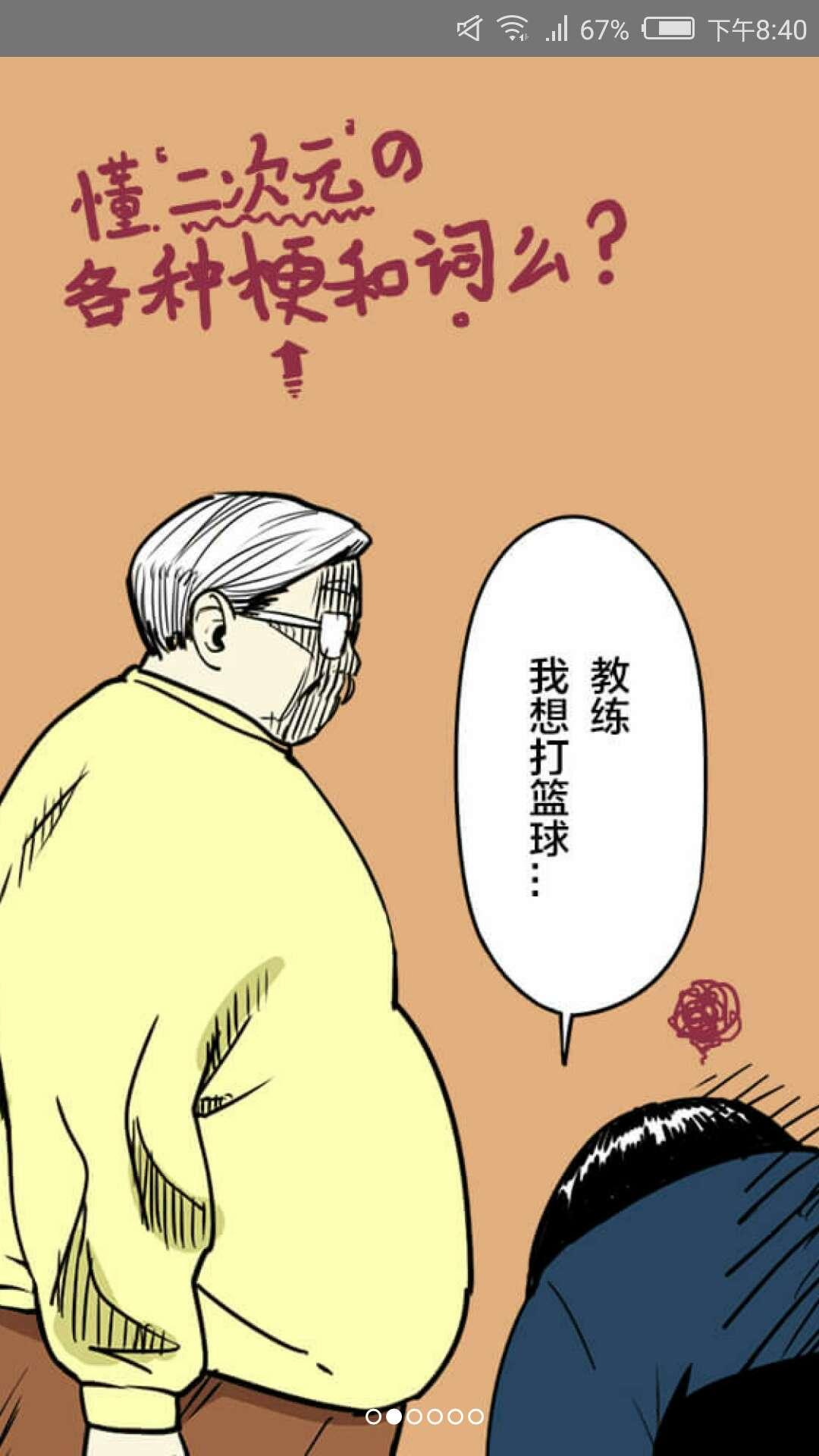 【资源分享】一起看漫画 版本2.5.8-爱小助